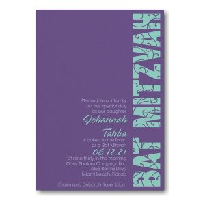 Mitzvah Swirls Bat Mitzvah Invitation Icon