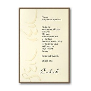 Caleb Bar Mitzvah Invitation