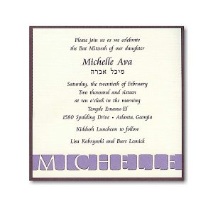 Serenity Bat Mitzvah Invitation