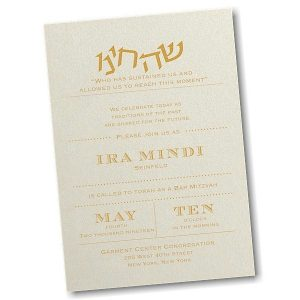Mitzvah Type Bar Mitzvah Invitation alt