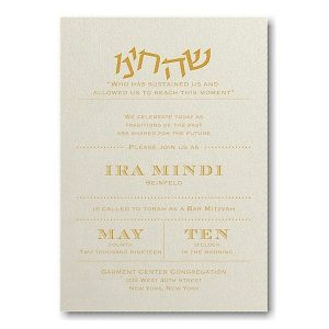 Mitzvah Type Bar Mitzvah Invitation Sample