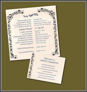 Golden City Bar Mitzvah Invitation